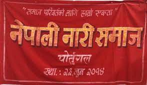 नेपाली नारी समाज पोर्चुगलमा शिवानी