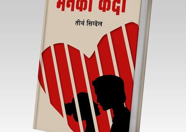 पत्रकार सिग्देलको 'मनको कैदी' कथासङ्ग्रह प्रकाशित